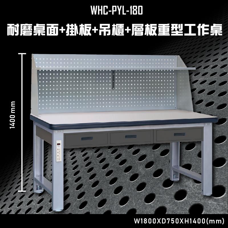 【台灣大富】WHC-PYL-180 耐磨桌面-掛板-吊櫃-層板重型工作桌 辦公家具 台灣製 工作桌 零件收納 抽屜櫃
