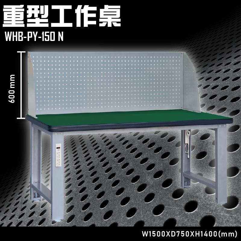 【台灣大富】WHB-PY-150N 重型工作桌 辦公家具 台灣製造 工作桌 零件收納 抽屜櫃 零件盒