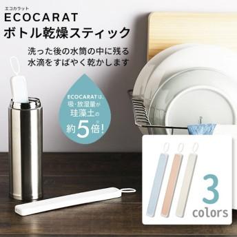 マーナ エコカラット 水筒 ボトル乾燥スティック K687 【宅配便配送】-人気商品-