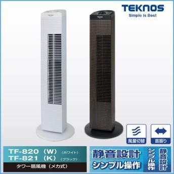 扇風機 タワーファン メカ式タワー扇風機 ホワイト ブラック メカ扇 リビングメカ扇風機 リビング扇 首振り 風量 3段階切替 TEKNOS テクノス TF-820W TF-821K