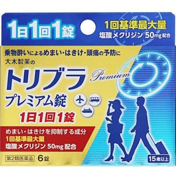 【第2類医薬品】大木製薬 トリブラプレミアム錠 6錠
