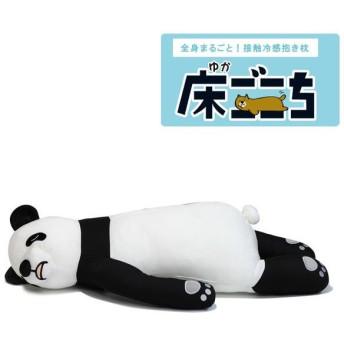 全身まるごと 接触冷感抱き枕 床ごこち パンダのブレッド(パンダ)