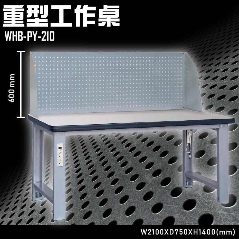 【台灣大富】WHB-PY-210 重型工作桌 辦公家具 台灣製造 工作桌 零件收納 抽屜櫃 零件盒