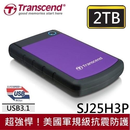 贈硬殼包 創見 2.5吋 2TB 外接硬碟 H3P紫色 行動硬碟 軍規抗震