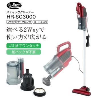 サイクロン式スティック型2Wayクリーナー 掃除機 スティッとハンディ ハイローズ(Hi-Rose) クイーンピンク HR-SC3000-QP