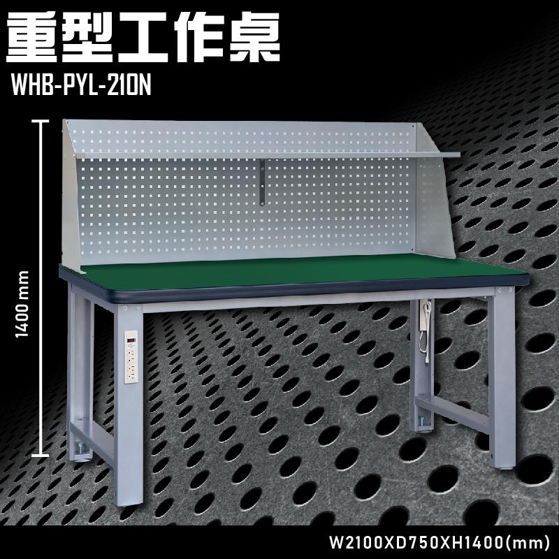 【台灣大富】WHB-PYL-210N 重型工作桌 辦公家具 台灣製造 工作桌 零件收納 抽屜櫃 零件盒