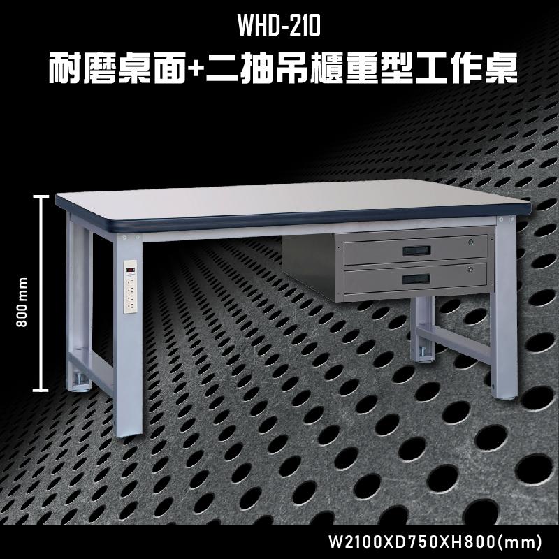【台灣大富】WHD-210 耐磨桌面-二抽吊櫃重型工作桌 辦公家具 台灣製造 工作桌 零件收納 抽屜櫃 零件盒