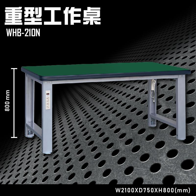 【台灣大富】WHB-210N 重型工作桌 辦公家具 台灣製造 工作桌 零件收納 抽屜櫃 零件盒