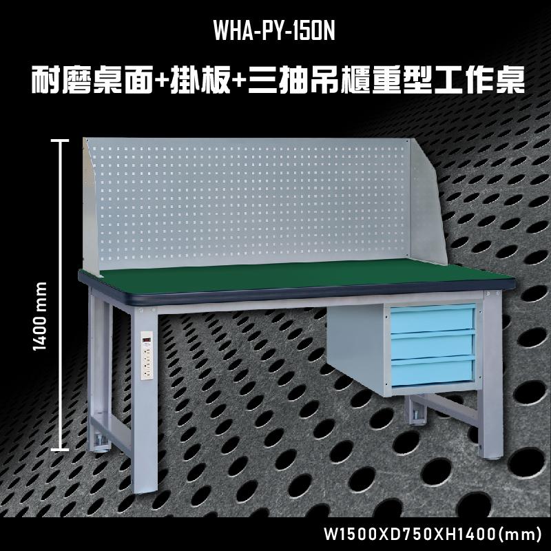 【台灣大富】WHA-PY-150N 耐磨桌面-掛板-三抽吊櫃重型工作桌 辦公家具 台灣製 工作桌 零件收納 抽屜櫃
