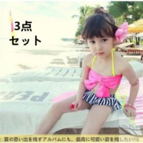 水着 女の子 子供 かわいい ビキニ スイムウェア キッズ キャップ付き 女児 3点セット 幼児 こども ジュニア