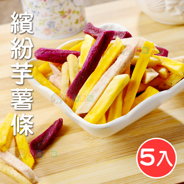 健康本味 繽紛芋薯條100g 5入組[TW18281]