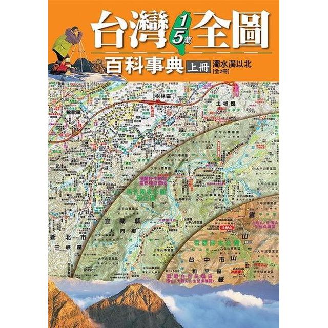 台灣1/5萬全圖百科事典(上)濁水溪以北
