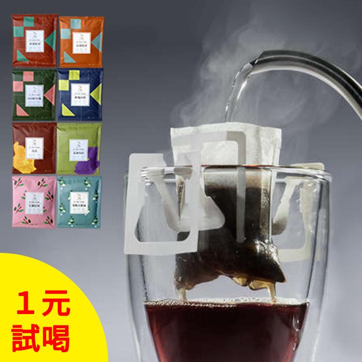 [1元試喝] 莊園濾掛咖啡➤花香果香回甘(10克/包) 單一莊園 高海拔 精品咖啡 <每人限購1包>