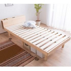 コンセント付すのこベッド(シングル・本体のみ) すのこベッド コンセント付 コンセント付き 高さ調節 ベッド フレームのみ 天然木 無垢材 フレーム シングル