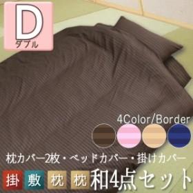 布団カバー 4点セット「和タイプ :ダブルロング」 ボーダー柄 敷布団カバー 掛け布団カバー 枕カバー 送料無料