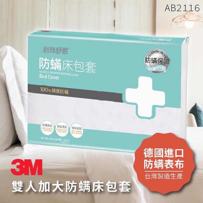 3M 防蹣寢具 雙人加大 床包套 AB-2116 原廠/公司貨 (不含枕套/被套)