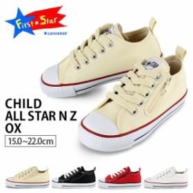 コンバース CONVERSE CHILD ALL STAR NZ OX チャイルド オールスター ローカット キッズ ジュニア スニーカー 定番
