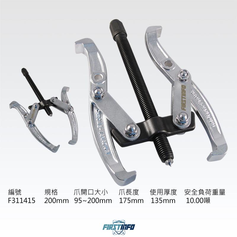 碳鋼 兩爪拔輪器8 (200 mm) 軸承/培林拆卸