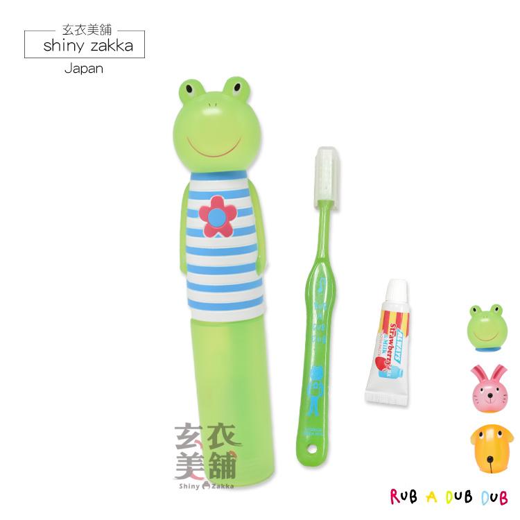 日本攜帶型牙刷組 可愛動物 青蛙 小狗 兔子-玄衣美舖