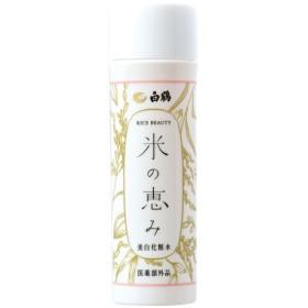 白鶴の化粧品/ライスビューティー 米の恵み 美白化粧水 化粧水