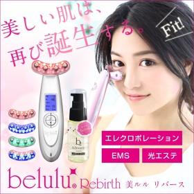 美ルル リバース belulu Rebirth 年齢肌のための極上美顔器! 美容液付日本製 美肌 たるみ ラジオ波 led LED 美顔機 保湿 リフトアップ エイジング EMS 【送料無料