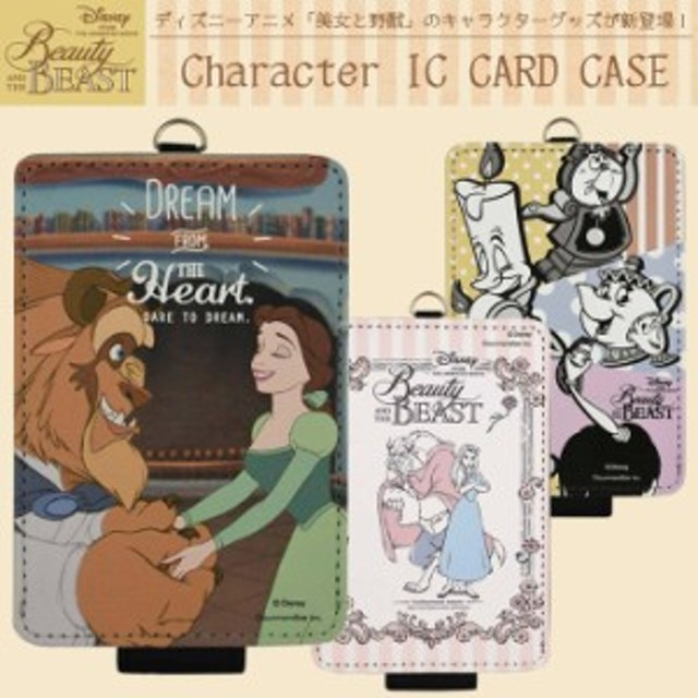 ディズニー 美女と野獣 iCカードケース キャラクター パスケース プリンセス ピンク ルミエール ベル 定期ケース