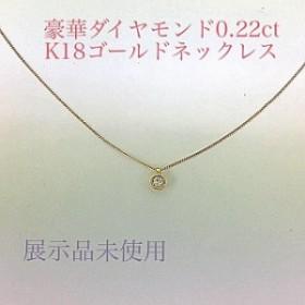 鑑定済み 豪華ダイヤモンドK18ゴールドペンダント付きネックレス