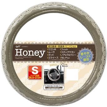 HY-355 ハニー ハンドルカバー ベージュ Sサイズ(36.5cm37.9cm)