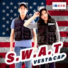 SWAT スワット ベスト ヘルメット(帽子) コスプレ お得な2点セット ハロウィン  コスチューム コスプレ 衣装  アーミー サバゲー