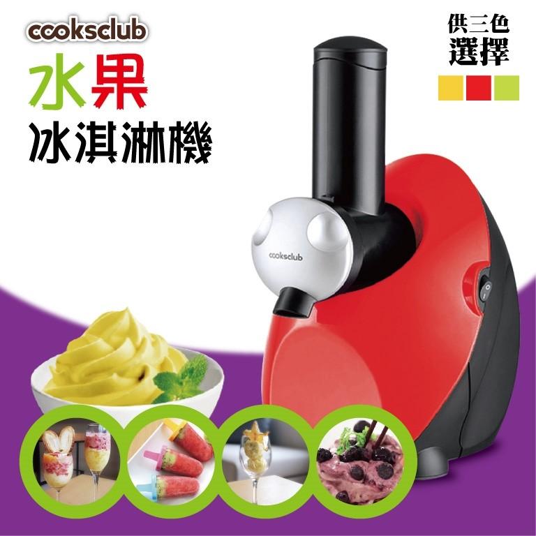 【COOKSCLUB】水果冰淇淋機(紅)  無添加劑 低熱量 馬達保固三年