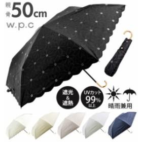 日傘 50cm W.P.C ワールドパーティ  通販 折りたたみ傘 晴雨兼用 レディース かわいい おしゃれ 遮熱 遮光 小さい 小さめ 紫外線対策