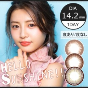 [1箱] ハローサンシャイン ワンデー 1箱10枚 度あり 度なし Hello Sunshine!! カラーコンタクト ソフトコンタクト カラコン