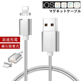 【5本まで送料同じ!】マグネットケーブル iPhoneケーブル 長さ 1m 急速充電 充電器 データ転送ケーブル USBケーブル iPad iPhone用 充電ケーブル iPhone8/8Plus iPhoneX ケーブル