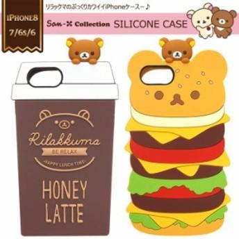 送料無料 iPhone8 iPhone7 iPhone6S 6 リラックマ カフェ シリコンケース ソフトケース キャラクター スマホケース シリコン ケース