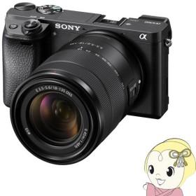 ソニー ミラーレス一眼デジタルカメラ α6300 ILCE-6300M 高倍率ズームレンズキット
