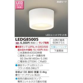 【法人様限定】東芝 LED小形シーリングライト (ランプ別売) LEDG85005