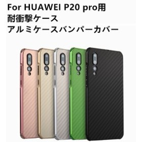HUAWEI P20 pro用アルミケースバンパーカバー 合金製カバー/金属フレーム 軽量メタル/金属アルミカバー/サイドバンパー【G931】