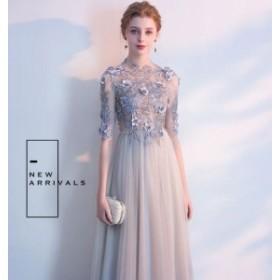 豪華なパーティードレス 結婚式 二次会  司会者 舞台衣装 写真撮影 花嫁 ロングドレス 中袖 上品