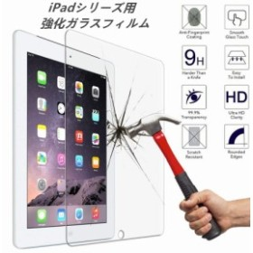 ネコポス送料無料 iPad 2017 強化ガラスフィルム iPad mini4 iPad mini3 iPad mini2 iPad mini iPad Air2 iPad Air iPad Pro 9.7 10.5 iP