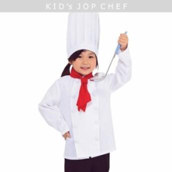 ≪Halloween costume/Kids≫ キッズ ジョブ コックさん/120サイズ/女の子/男の子/ズ/コスプレ衣装/コスチューム/ハロウィン/仮装
