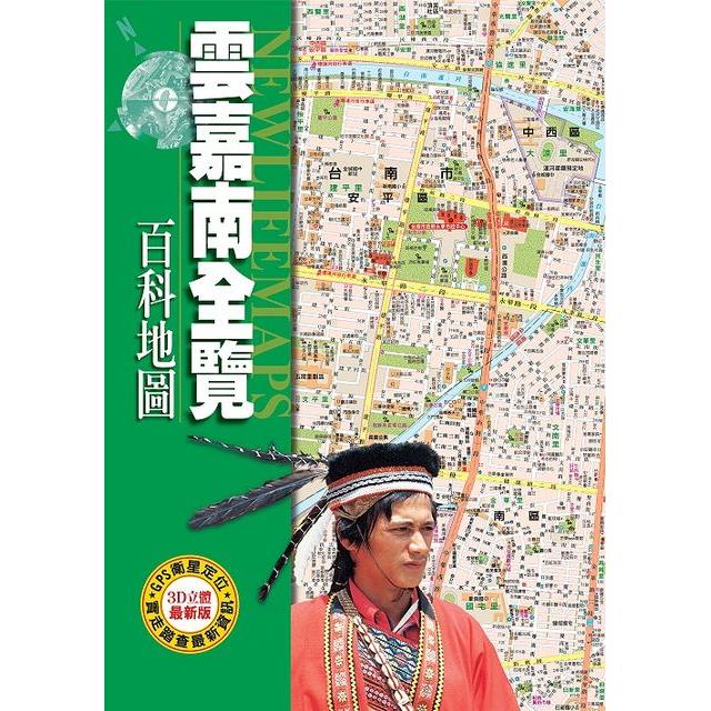 雲嘉南全覽百科地圖