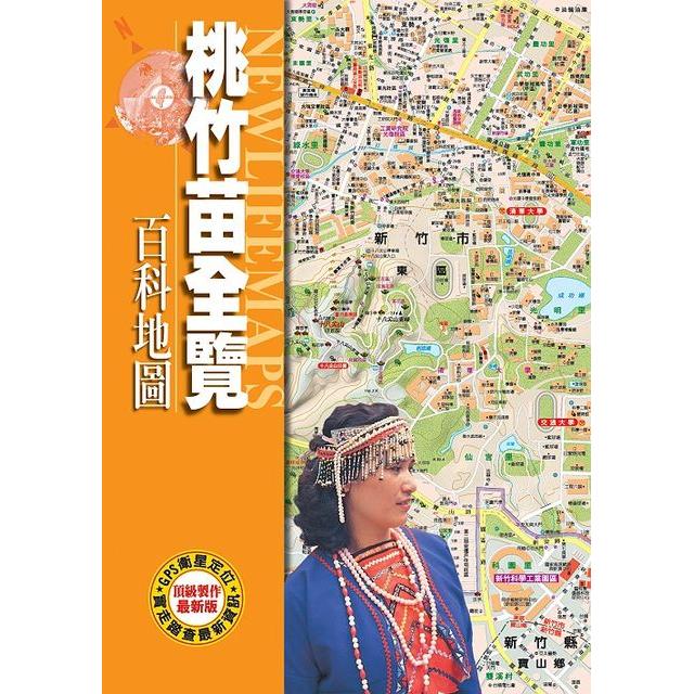 桃竹苗全覽百科地圖