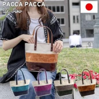 ミニトートバッグ ランチバッグ レディース 帆布 本革 馬革 撥水 日本製 Sサイズ We-Row paccapacca