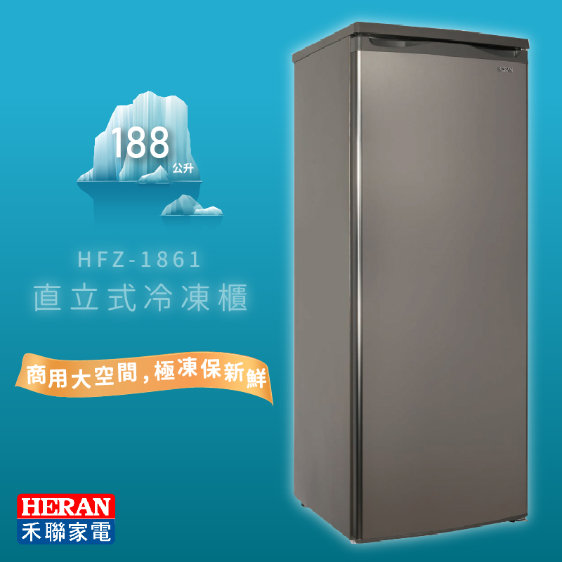 禾聯 HFZ-1861 188L 直立式冷凍櫃 冰櫃 原廠公司貨 冷凍 冷藏 保冷