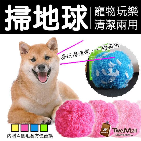 自動掃地球/掃地機/狗貓寵物球/吸毛球 寵物玩伴 自動吸塵器