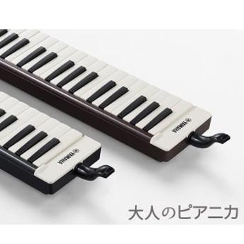 YAMAHA/大人のピアニカ P-37EBK.P-37EBR【ヤマハピアニカ】【鍵盤ハーモニカ】