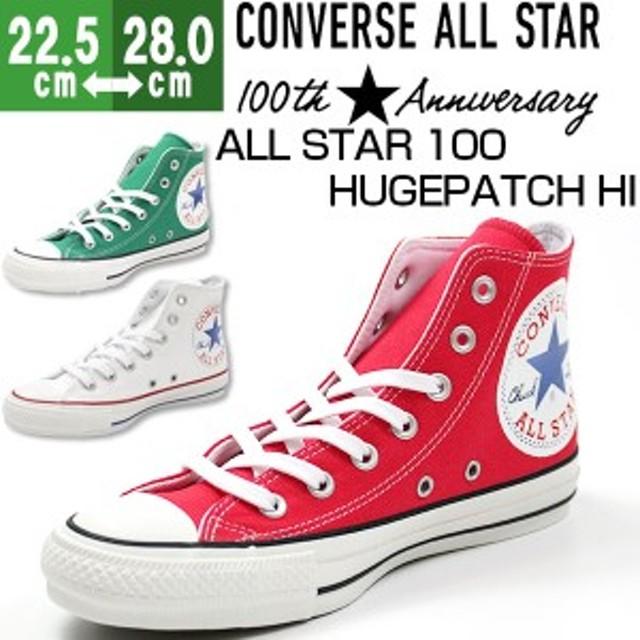 即納 あす着 スニーカー メンズ レディース コンバース オールスター ハイカット 靴 CONVERSE ALL STAR 100 HUGEPATCH HI