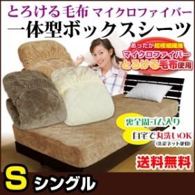 ベッドパッド シングル ボックスシーツ 送料無料 とろけるような肌触りの毛布生地で製造 あ