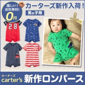 b14d0b7c36ab2 ポイント増量! カーターズ ロンパース 女の子 カバーオール 半袖 出産 ...