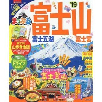 [書籍]/富士山 富士五湖・富士宮 (まっぷるマガジン)/昭文社/NEOBK-2236674